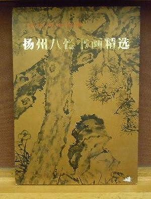 Yangzhou ba guai shu hua jing xuan - Yangzhou bo wu guan zang: Cai Yunfeng