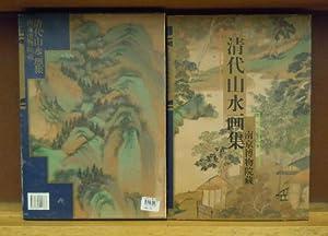 Qing dai shan shui hua ji: Xu Huping
