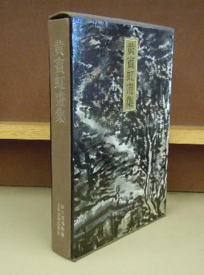 Huang Binhong hua ji: Zhejiang Sheng bo wu guan