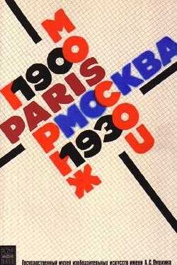 Moskva-Parizh, 1900-1930 ( Russian version of Paris-Moscou catalogue ): Centre Georges Pompidou.