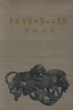 Yunnan Jinning Shizhai shan gu mu qun fa jue bao ga / [Report on excavations of a group of ...
