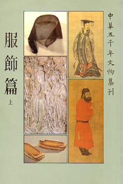 Fu shi bian 1 / Chinese Costumes, Part I, Prehistoric - T'ang: Zhonghua wu qian nian wen ...