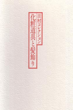 Tamura Korekushon kesho dogu to kamikazari / [The Tamura Collection of Traditional Japanese ...