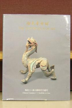 The Tsui Museum of Art: Chinese Ceramics I, Neolithic to Liao.: Shangraw, Clarence F.,