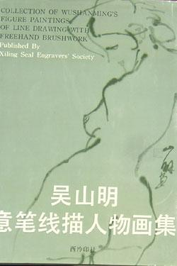 Collection of Wushanming's Figure Paintings of Line Drawing with Freehand Brushwork: Jiancai, ...