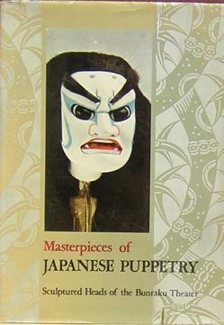 Masterpieces of Japanese Puppetry: Seijiro, Saito, (eds.); Roy Andrew Miller (English Adaptation).