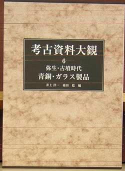 Koko Shiryo Daikan 6: Yayoi Kofun jidai Seido, Garasu seihen [Encyclopedia of Archaeological ...