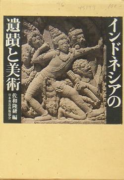 Indoneshia no iseki to bijutsu [Indonesian Archeaological Remains and Arts].: Sawa Ryuken.