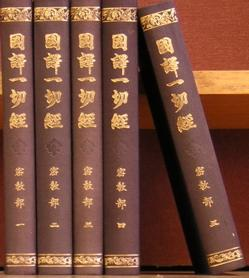 Kokuyaku Issaikyo - Mikkyobu = [The Japanese Translation of the Complete Chinese Buddhist Canon, ...