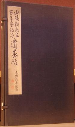 Rai Sanyo sensei iseiki-cho / [An Album of Paintings and Calligraphy by Rai Sanyo]: Rai San-yo...