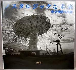 Nosutarujikku na milai = A Nostalgic Future: Toki Shizuo