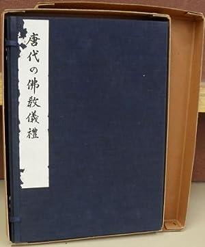 Todai no Bukkyo girei = [Buddhist Rituals of the Tang Dynasty]: Otani Kosho