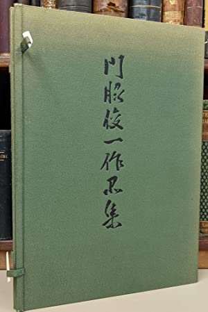 Kadowaki Shunichi Sakuhin-shu [Collected Works of .]: Kadowaki, Shunichi