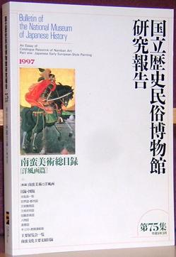 Namban bijutsu somukuroku - yofuga hen = An Essay of Catalogue Raisonne of Namban Art, Part one: ...