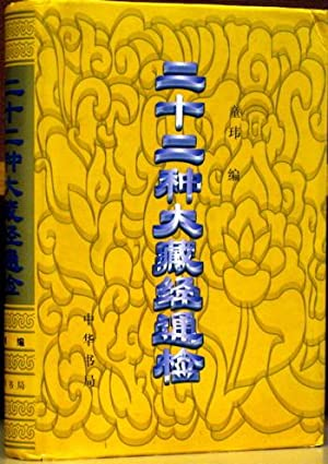 Er shi er zhong Da zang jing tong jian = [A catalog of 22 printed editions of the Buddhist canon in...