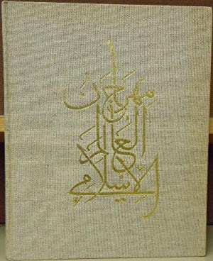 The Quranic Art of Calligraphy and Illumination: Lings, Martin