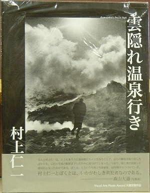 Kumogakure Onsen-yuki = My Trip to Secluded: Murakami Masakuzu