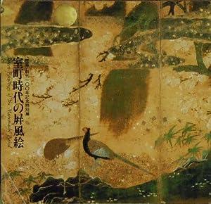Muromachi jidai no byobue = Screen Paintings of the Muromachi Period: Tokyo Kokuritsu Hakubutsukan