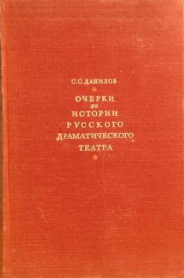 Ocherki Po Istorii Russkogo Dramaticheskogo Teatra: Danilov, S. S.