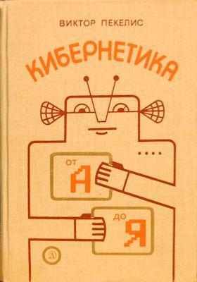 Kibernetika Ot A Do Ya: Malen'kaya Enciclopediya: Pekelis, Viktor