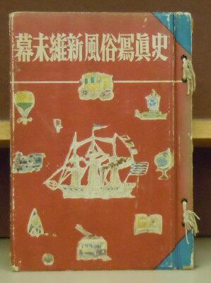 Bakumatsu ishin fuzoku shashin shi = [History of Popular Photography from the last days of the ...