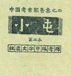Archaeologia Sinica, Number Two: Hsiao-T'un (The Yin-Shing Site at Anyang, Honan), volue II: ...