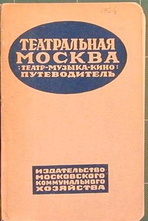Teatral'naya Moskva: Teatr-Muzyka-kino : putevoditel': N/a