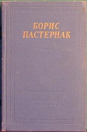 Stikhotvoreniya I Poemy: Pasternak, Boris