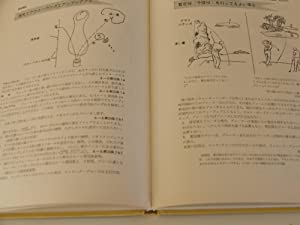 Golf Rules in Pictures (Japanese Version): Joseph C. Dey