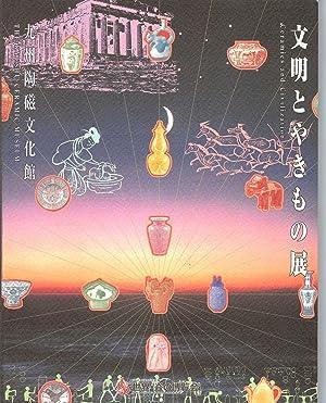 Ceramics and Civilisation: The Kyushu Ceramic