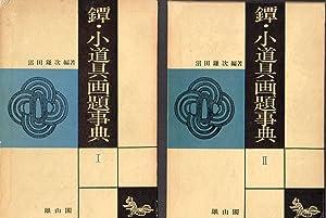 Tsuba Kodogu Gadai Jiten - Motif Dictionary: Numata Kanji