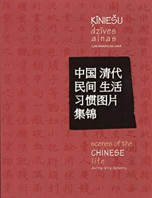Scenes of the Chinese Life During Qing: Jelena Viktorova and