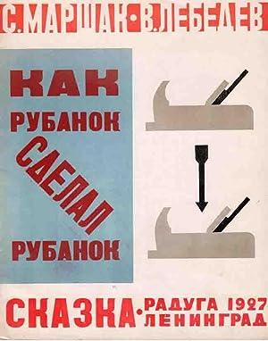 Kak rubanok sdelal rubanok (Wie ein Hobel einen Hobel gemacht hat). Mit farbigen Illustrationen von...