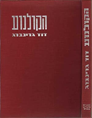 The Cinema (in Hebrew). Title and contents in English.
