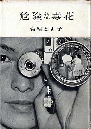 Toyoko Tokiwa: Kiken na adabana / Dangerous: TOKIWA, Toyoko