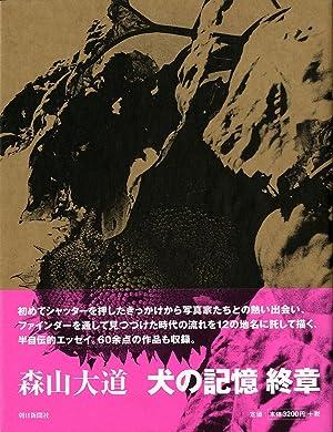 Daido Moriyama: Inu no Kioku, Shusho (Memories: MORIYAMA, Daido