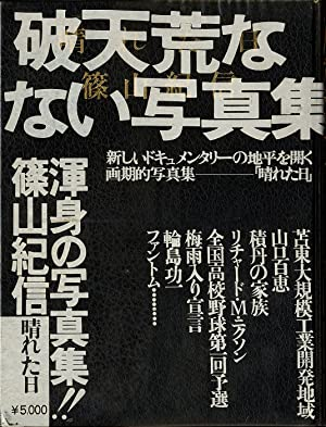 Kishin Shinoyama: Hareta Hi (A Fine Day): SHINOYAMA, Kishin