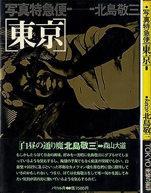 Keizo Kitajima: Shashin Tokkyubin Tokyo (Photomail from: KITAJIMA, Keizo
