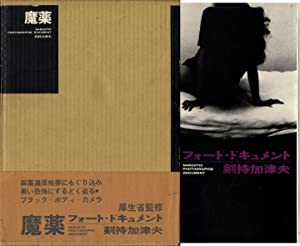Kazuo Kenmochi: Narcotic Photographic Document (with slipcase: KENMOCHI, Kazuo