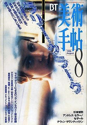 Bijutsu-Techo (August 1996 issue): CLARK, Larry, SERRANO,