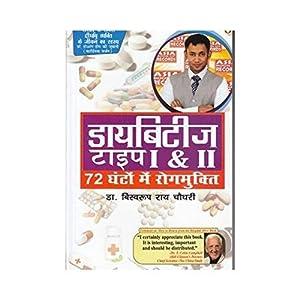 Diabetes Type 1 & 2: 72 Ghanton: Biswaroop Roy Chowdhury