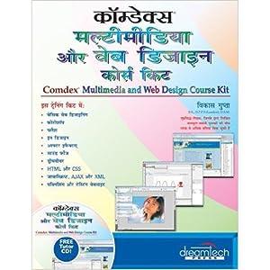 Comdex Multimedia And Web Design Course Kit,: Vikas Gupta