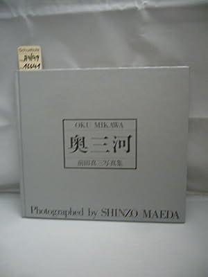 Oku Mikawa . Photographed by Shinzo Maeda: Maeda, Shinzo: