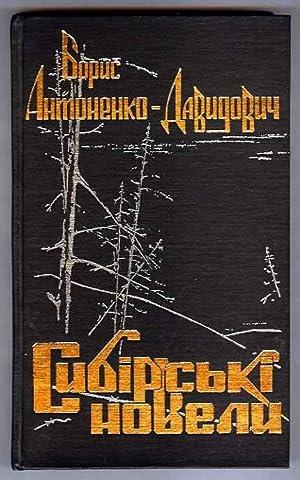 Siberian Short Stories and Prison Poetry: Antonenko-Davydovych, Borys