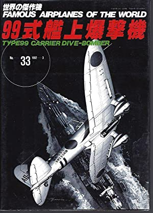 Type 99 Carrier Dive-Bomber --Famous Airplanes of the World #33: Various