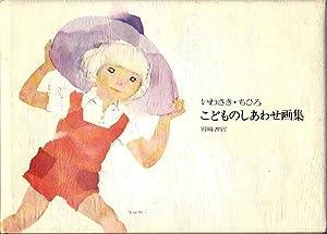 Girl in Red Overalls (Cover Art): Iwasaki, Chihiro