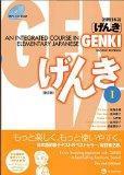 Genki Vol 1 Text + MP3 CD