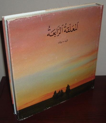 The Golden Ode: Labid ibn Rabiah, Translated and with an Introduction and Commentary by William R. ...