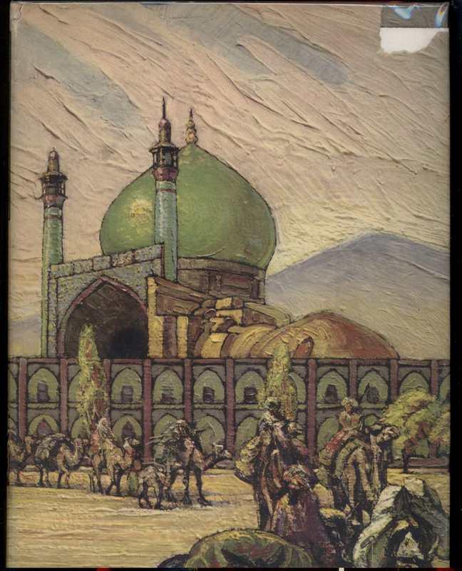 THE ADVENTURES OF HAJJI BABA OF ISPAHAN Morier, James, Illustrated by Cyrus Baldridge Hardcover
