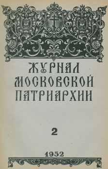 Zhurnal moskovskoj patriarhii, vol. 2, Fevral' 1952: A. I. Georgievskij;